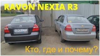 Ravon Nexia R3 - поговорим и поедем