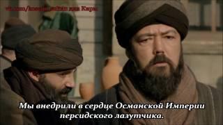 2 вв е  к 15 серии Кёсем султан