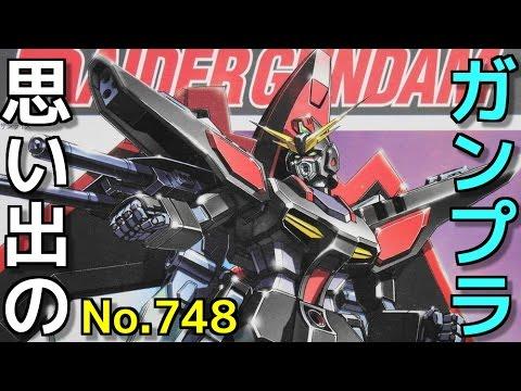 748 1/144 レイダーガンダム  『機動戦士ガンダムSEED』