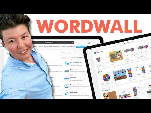 Wordwall.net | Как создавать свои интерактивные задания