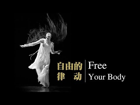 Dancing free: Modern dance comes into its own in China