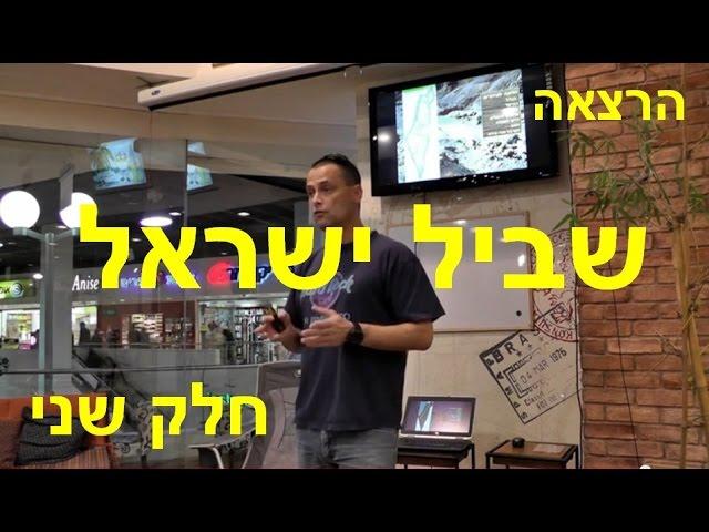 הרצאה שביל ישראל - חלק שני
