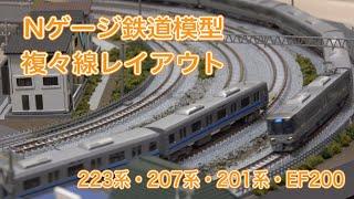 複々線レイアウト JR京都線風 Nゲージ鉄道模型ジオラマ