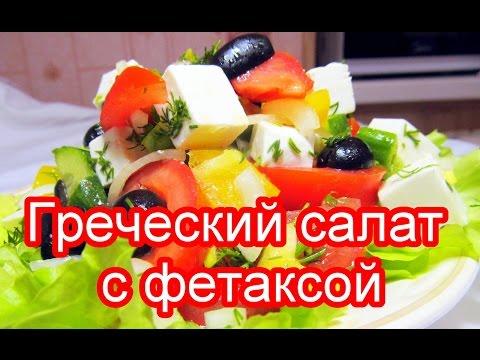 Греческий салат с фетаксой домашний рецепт