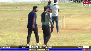 WATCH FULL MATCH TURBHE VS WAGHBIL AT SHIV SHAKTI CHASHAK 2017 / KHARGHAR / FINAL DAY