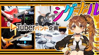 【バンド演奏】シグナル/WANIMA(Covered by 獅子神レオナ)【 #VTuberバンド企画 】