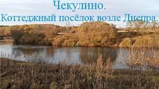 Чекулино. Коттеджные поселки Смоленска. Участки на Днепре.
