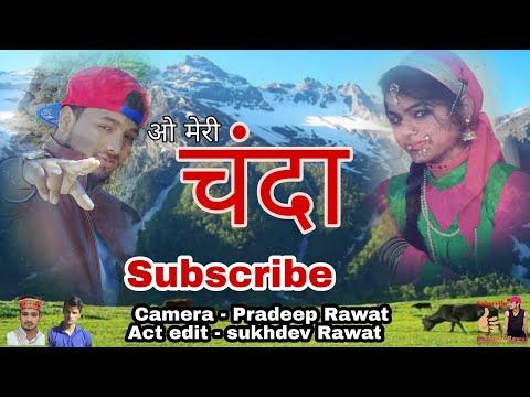 O meri Chanda garhwali song- anil Rawat (sukhdev rawat)