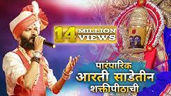 Abhijeet Jadhav यांच्या आरतीने घातला संपूर्ण महाराष्ट्रात धुमाकूळ |Arti Sadetin Shaktipithanchi