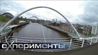 Мосты. Разводные мосты. Фильм 2 | ЕХперименты с Антоном Войцеховским