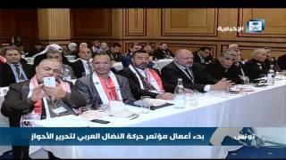 بدء أعمال مؤتمر حركة النضال العربي لتحرير الأحواز