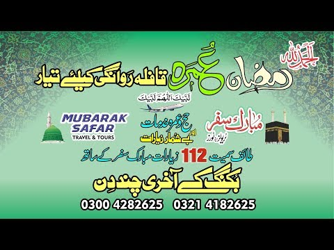 umrah-2018-promo-video-|-mubarak-safar-travel-&-tour-lahore-pakistan-|