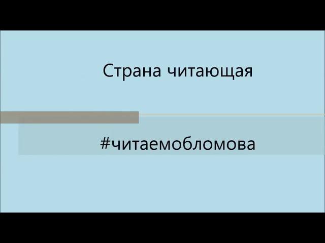 Изображение предпросмотра прочтения – ВладимирБилич читает отрывок изпроизведения «Обломов» И.А.Гончарова