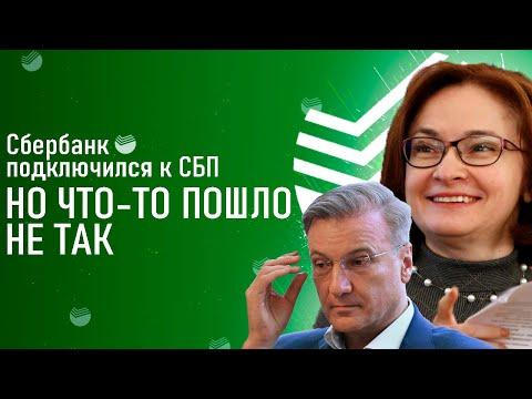 Сбербанк и СБП - история с подливой.