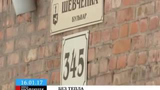 Мешканці черкаської п'ятиповерхівки мерзнуть у власних оселях