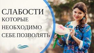 Женские слабости, которые необходимо себе позволять [Светлана Нагородная]. Подарок для женщин - http://snagorodnaya.co...