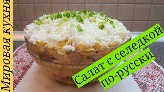 Салат с селедкой по-русски