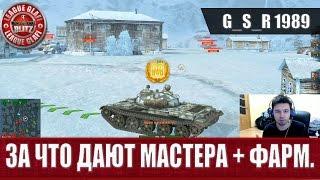 WoT Blitz - За что дают мастера + фарм - World of Tanks Blitz (WoTB)