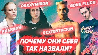Download КАК РЭПЕРЫ ПРИДУМАЛИ СЕБЕ ПСЕВДОНИМЫ / Gone.Fludd, OXXXYMIRON, PHARAOH, OBLADAET Mp3 and Videos