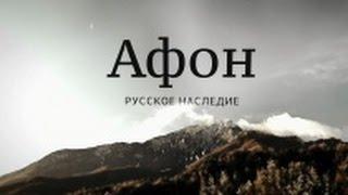 видео Афон  Русское наследие  2016 Документальный фильм Сергея Холошевского