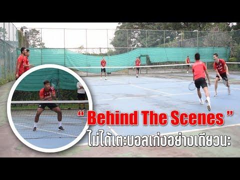 Behind The Scenes : ใครว่านักบอลกิเลนผยองเตะบอลเก่งอย่างเดียว?