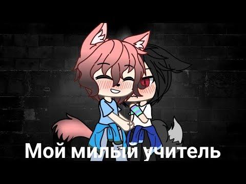 Сериал {Мой милый учитель}❗ЯОЙ, ОРИГИНАЛ