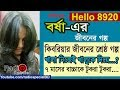 Borsha - Jiboner Golpo - Hello 8920 - by Radio Special