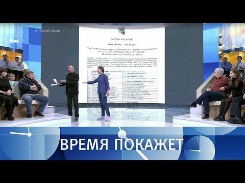 Отмена санкций МОК. Время покажет. Выпуск от 01.02.2018