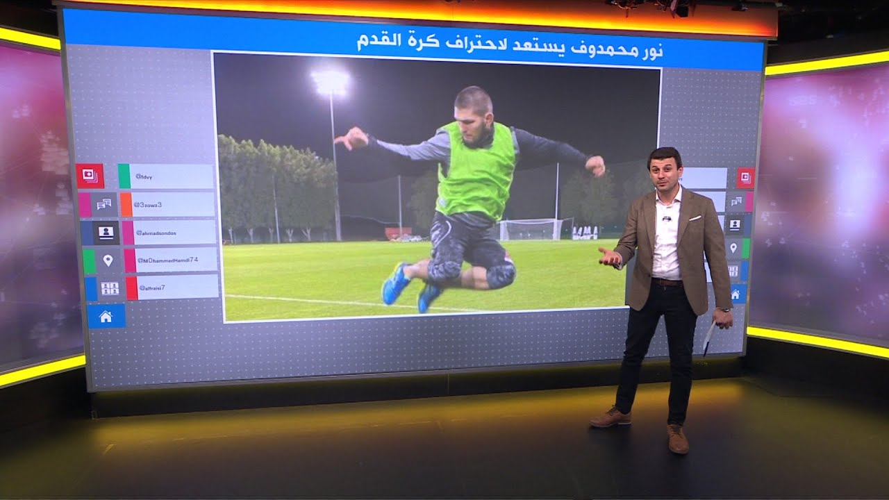 المصارع حبيب نور محمدوف يسعى لاحتراف كرة القدم..ما رأيكم؟  - نشر قبل 13 ساعة