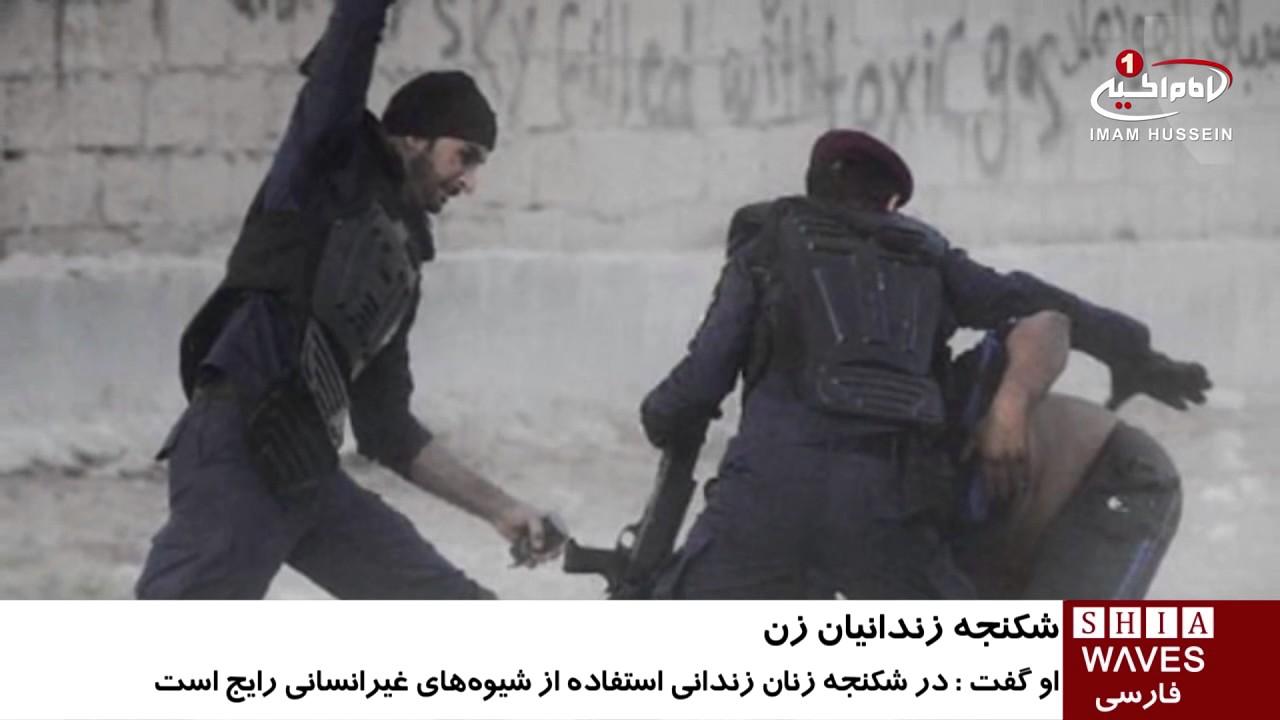 شکنجه زنان ایرانب
