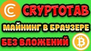 CryptoTab расширение для браузера Биткоин майнинг без вложений обзор, отзывы, вывод денег