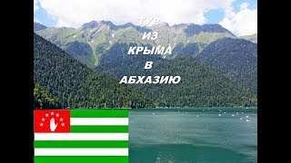 Тур из Крыма в Абхазию/Псоу/Гагра/Пицунда/ озеро Рица/Новый Афон