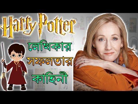 Harry Potter এর লেখিকার সফলতার কাহিনী - J K ROWLING Biography in Bengali