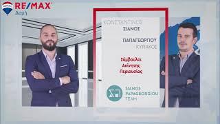 Παρουσιαση Ομάδας Ελληνικά