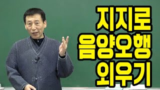지지로 음양오행 외우기 : 명리학 초급 - 백암 박서한 선생님 [대통인.com]