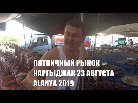 Аланья Рынок по пятницам Каргыджак 23 августа 2019