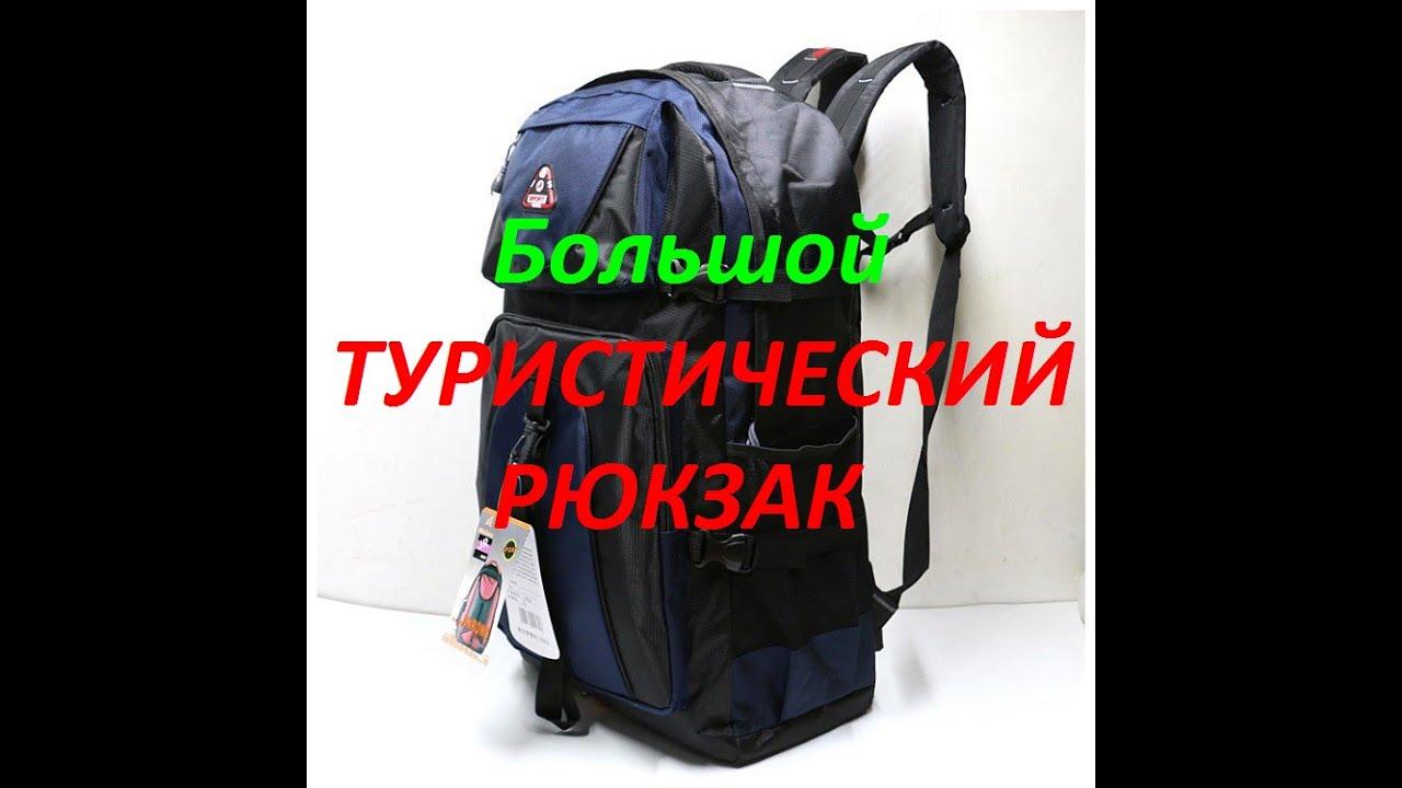 Китайские рюкзаки туристические рюкзаки right smart