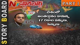 Shocking Truths about GST: జి.ఎస్.ట...
