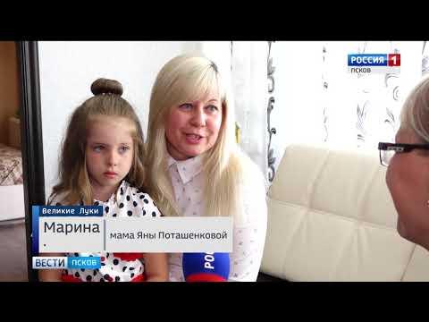 Вести-Псков 18.06.2019 20-40