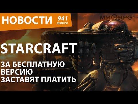 StarCraft. За бесплатную версию заставят платить. Новости