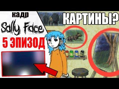 КАДР 5 ЭПИЗОДА Sally Face | КАРТИНЫ ЛАРРИ Почему там пёс?
