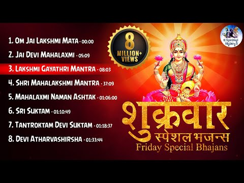 FRIDAY SPECIAL BHAJANS - शुक्रवार स्पेशल भजन्स - MORNING LAKSHMI   BHAJANS - BEST COLLECTION SONGS