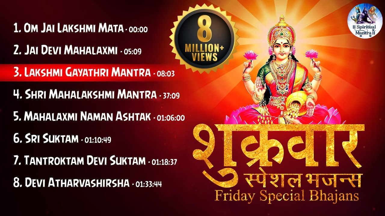 Friday Special Bhajans शकरवर सपशल भजनस