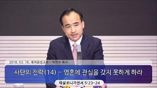 사단의 전략(14) - 영혼에 관심을 갖지 못하게 하라 (2018-03-16 금요철야) - 박한수 목사