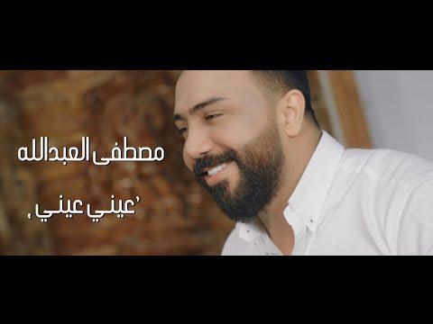 مصطفى العبدالله - عيني عيني (حصرياً) | 2020 | (Mustafa Al-Abdullah - 3yni 3yni (Exclusive