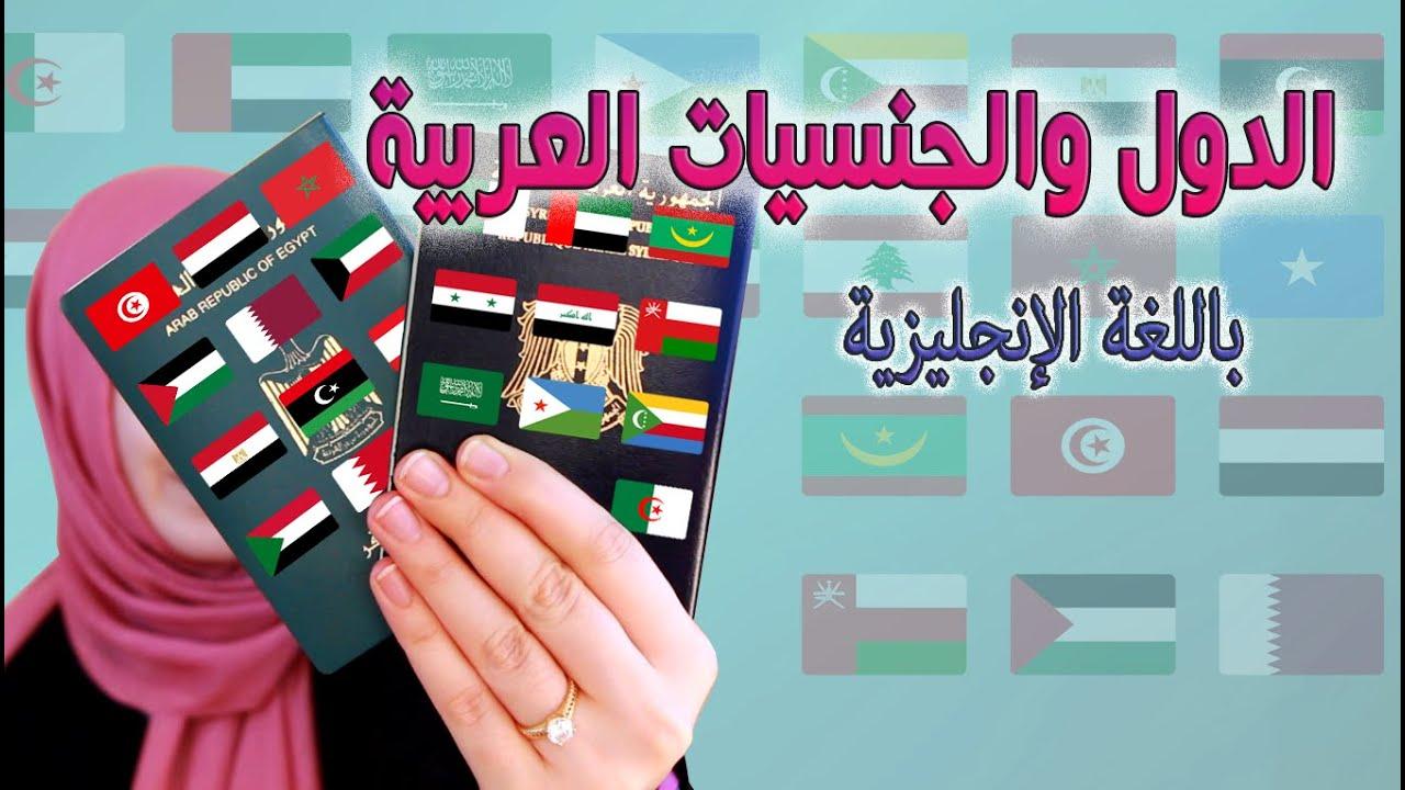 الدول العربية بالانجليزي أسماء الدول العربية ستعرف اسماء الدول وجنسياتها بالانجليزي Youtube