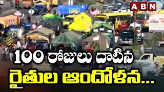 Farmers Protest Cross 100 Days @ Delhi Border | ABN Telugu