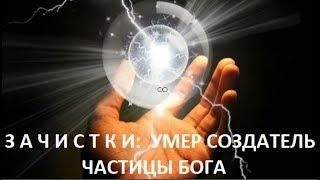 ЗАЧИСТКИ: Умер создатель частицы Бога.№838