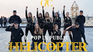 [K-POP IN PUBLIC] CLC(씨엘씨) - 'HELICOPTER' Dance Cover by BLOOM's Russia (ONE SHOT)
