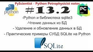 Python и sqlite3 внесение изменений в базу данных (СУБД SQLite), практические примеры